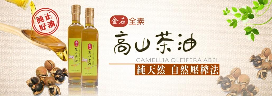 產品介紹_茶油