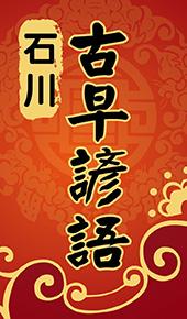 石川古早諺語