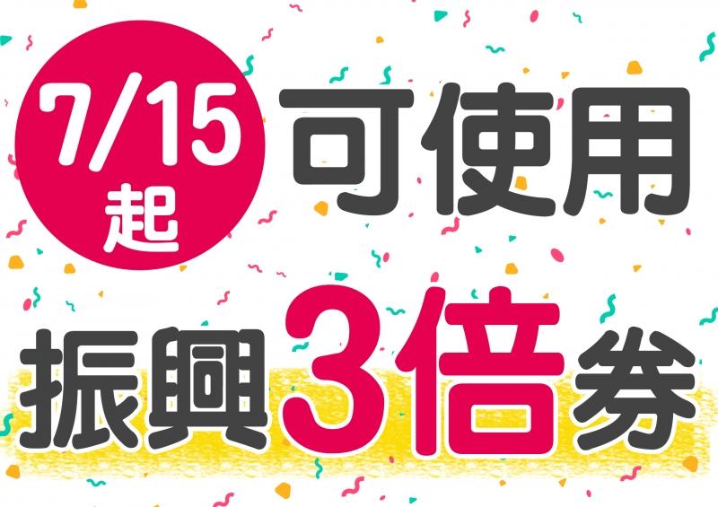 【7/15起消費可使用振興3倍券】